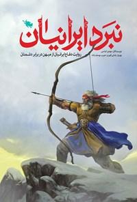 نبرد ایرانیان
