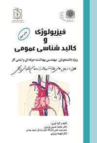 فیزیولوژی و کالبدشناسی عمومی