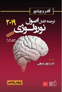 ترجمه کامل اصول نورولوژی ۲۰۱۹ آدامز و ویکتور؛ جلد ۲