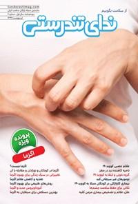مجله ندای تندرستی ـ شماره ۶ ـ اردیبهشت ۱۳۹۹