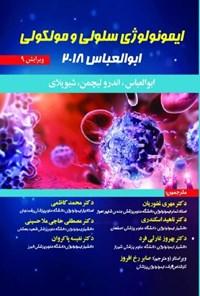 ایمونولوژی سلولی و مولکولی ابوالعباس 2018 ؛ ویرایش ۹