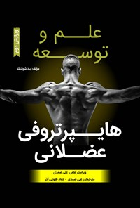 علم و توسعه هایپرتروفی عضلانی