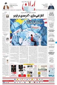 ایران - ۱۶ دی ۱۳۹۹