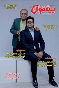 مجله پیشخوان ـ شماره ۲۶۲ ـ نیمه دوم دی ۹۹