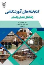 کتابخانه های آموزشگاهی