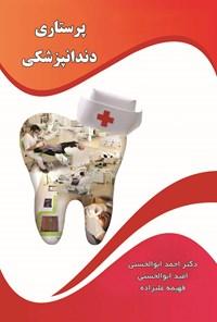 پرستاری دندانپزشکی