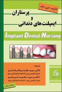 پرستاران و ایمپلنت های دندانی