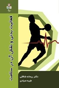 فعالیت بدنی و نقش آن در سلامت