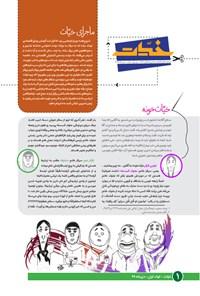 ضمیمه طنز ماهنامه حیات ـ خیّات ـ شماره ۱ ـ دی ۹۹