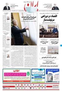 ایران - ۱۷ دی ۱۳۹۹