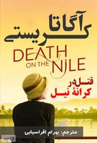 قتل در کرانه نیل
