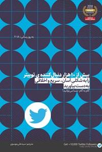 بیش از ۱۰ هزار دنبال کننده توییتر را به شکلی آسان، سریع و اخلاقی به دست بیاورید