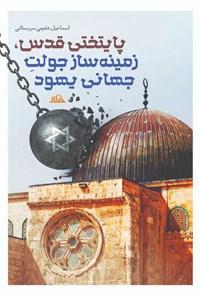 پایتختی یهود، زمینه ساز جولت جهانی یهود