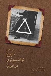 درآمدی بر تاریخ فراماسونری در ایران
