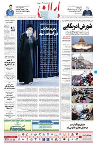 ایران - ۲۰ دی ۱۳۹۹