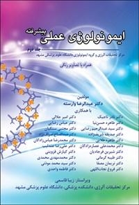 ایمونولوژی عملی پیشرفته؛ جلد دوم