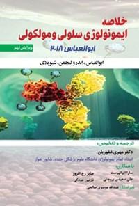 خلاصه ایمونولوژی سلولی و مولکولی (ابوالعباس ۲۰۱۸)