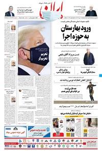 ایران - ۲۱ دی ۱۳۹۹