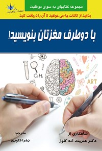 با دو طرف مغزتان بنویسید!