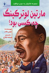 مارتین لوتر کینگ چه کسی بود؟