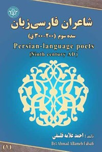 شاعران فارسی زبان؛ جلد اول