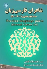 شاعران فارسی زبان؛ جلد سوم