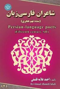 شاعران فارسی زبان؛ جلد هفتم