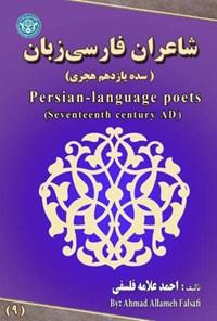 شاعران فارسی زبان؛ جلد نهم