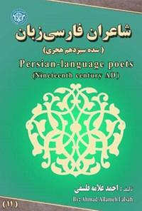 شاعران فارسی زبان؛ جلد یازدهم