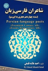 شاعران فارسی زبان؛ جلد دوازدهم