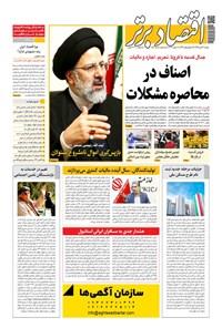 روزنامه اقتصاد برتر ـ شماره ٨٧٠ ـ ٢٢ دی ٩٩