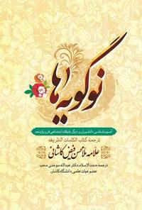 نو گویهها: ترجمه کتاب «الکلمات الطریفة»