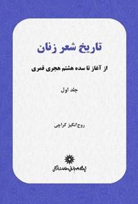 تاریخ شعر زنان: از آغاز تا سده هشتم هجری قمری