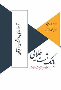 بانک تست طلایی آموزه های روانشناسی در قرآن