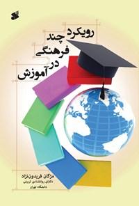 رویکرد چند فرهنگی در آموزش