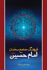 فرهنگ جامع سخنان امام حسین (ع)