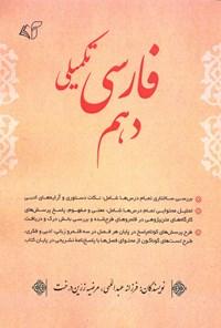 فارسی تکمیلی دهم