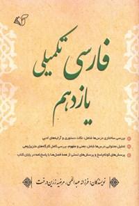 فارسی تکمیلی یازدهم