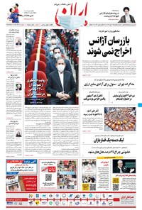 ایران - ۲۳ دی ۱۳۹۹