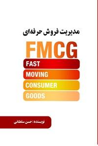مدیریت فروش حرفه ای (FMCG)