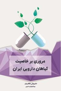 مروری بر خاصیت گیاهان دارویی ایران