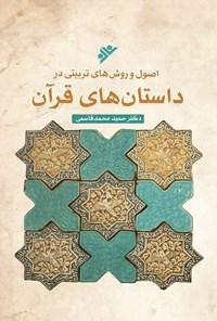 اصول و روش های تربیتی در داستان های قرآن