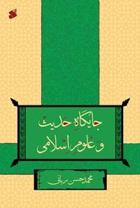 جایگاه حدیث و علوم اسلامی