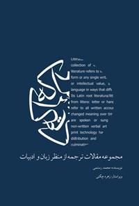 مجموعه مقالات ترجمه از منظر زبان و ادبیات