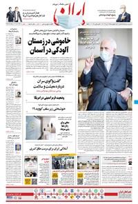ایران - ۲۴ دی ۱۳۹۹