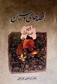 قصه های دلنشین