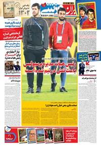 ایران ورزشی - ۱۳۹۹ پنج شنبه ۲۵ دي