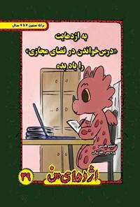 به اژدهایت درس خواندن در فضای مجازی را یاد بده (۳۹)
