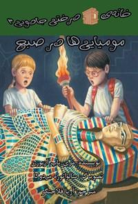 خانه درختی جادویی؛ مومیایی ها در صبح؛ جلد سوم