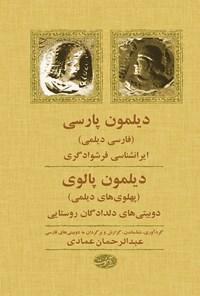 دیلمون پارسی، ایرانشناسی فرشوادگری؛ دیلمون پالوی، دوبیتی های دلدادگان روستایی